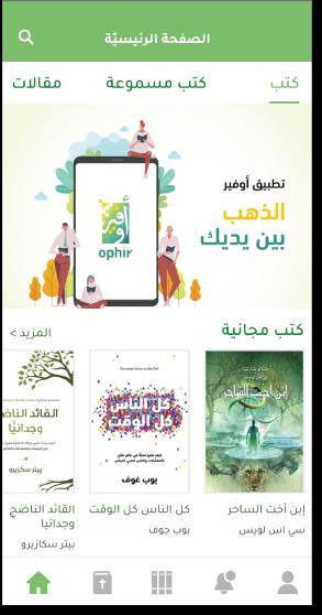 Ophir-App-Landing-Page-2